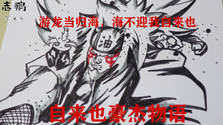 志鹏简笔画:今天画火影中的自来也豪杰物语,快跟我一起画吧