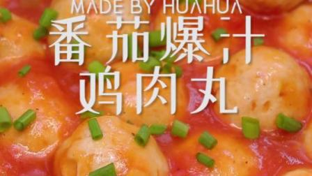 超级Q弹的低脂番茄爆汁鸡肉丸~酸甜开胃,低脂营养,重点是一口咬下去可以飚汁儿~