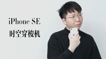 从iPhone 11 Pro Max 换到 iPhone SE 是一种怎样的体验?