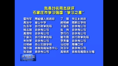 """井陉县20名同志获评石家庄市学习强国""""学习之星"""""""