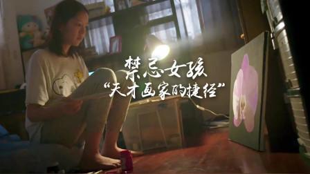 禁忌女孩/奖/解说完整版:女高中生靠抄袭成名,最后还打败了原创