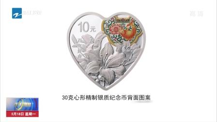 正午播报 2020 央行520发行心形纪念币  线上线下均可预约