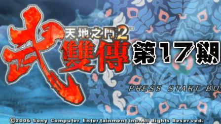 木子小驴解说《PSP天地之门2武双传》愤怒的神殿实况流程第十七期