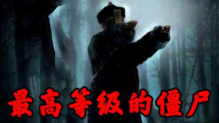 明清十大僵尸分类【7】:旱魃,最高等级的僵尸!