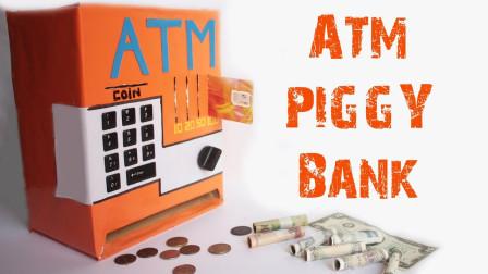 存钱罐也要有仪式感!老外自制迷你ATM机,成品让人爱不释手!