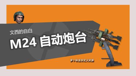 吃鸡武器m249自动炮台文西的自白((手机)