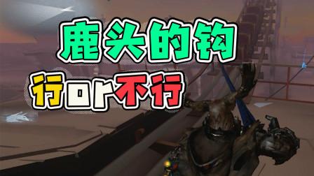 走进第五7:鹿头的铁链能把人从正在开的过山车上勾下来吗?