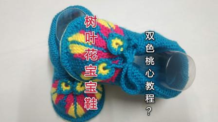 通用鞋带编织教程,双色桃心搭配宝宝鞋,既好看又好织图解视频