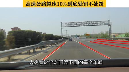 高速公路超速10%到底处罚不处罚?看了这个计算方法,恍然大悟