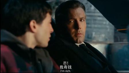 盘点蝙蝠侠:布鲁斯韦恩装X名场面,你的超能力是什么,我有钱