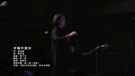 """女声合唱《可惜不是你》陈一新伴奏,陆丽萍指挥,浙师大""""清流""""女声合唱团演唱,20180602"""