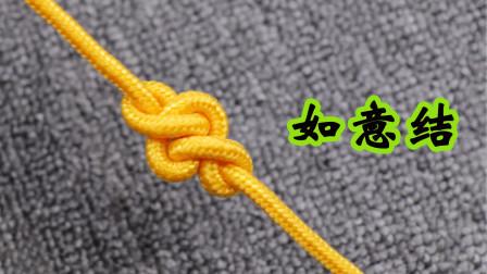 手工编绳教你编中国如意结,看着很简单,很多人却做不出来