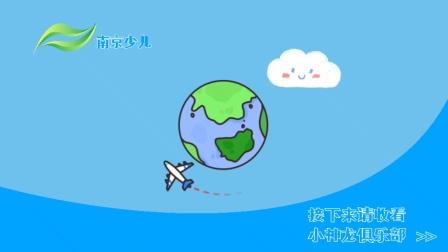 南京少儿频道小神龙俱乐部呼号