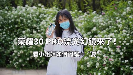 """荣耀30 Pro流光幻镜来了!看小姐姐如何闪耀一""""夏"""""""