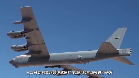 提高警惕!日本公开拨款新式武器,也想加入高超音速俱乐部