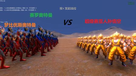 超级赛亚人孙悟空VS梦比优斯奥特曼 赛罗奥特曼,结果会如何?