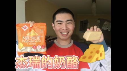 用奶酪包个正方形的饺子?战斗民族做到了