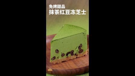免烤甜品~抹茶红豆冻芝士