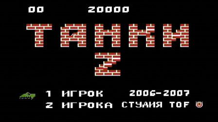 【小握解说】《FC坦克大战2》老鹰终于不见了(上篇)