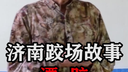 74岁老武术家讲述:跤场故事之漂跤