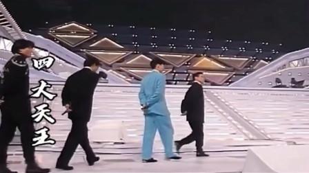 香港乐坛四大天王封王时刻:张学友 、刘德华、黎明、郭富城!从此走向人生巅峰!