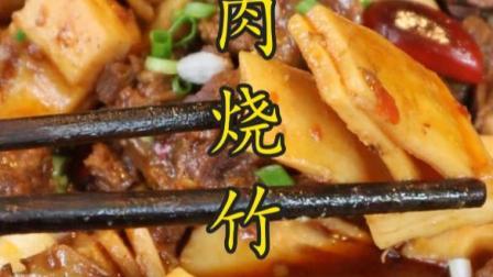 竹笋烧牛肉家常做法,笋香肉烂,特别下饭,小白都能学会