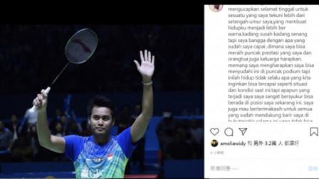又一传奇谢幕!印尼选手艾哈迈德宣布退役