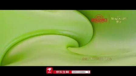 梦龙抹茶冰淇淋_京东版.mp4