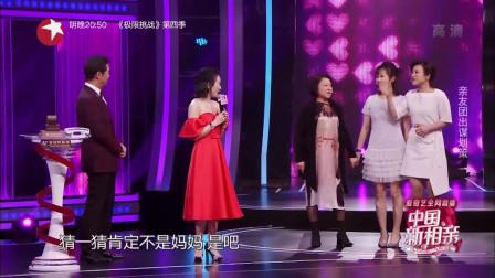 中国新相亲:小红娘速配情牵何处,亲友团出谋划策!