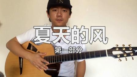 【潇潇指弹教学】《夏天的风》第一部分吉他 AM装饰音练习