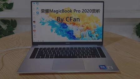 荣耀MagicBook Pro 2020开箱+测试+样张赏析