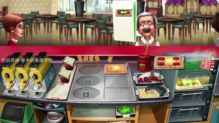 玩游戏记单词,《烹调发烧友》DAY10香肠披萨、菠菜披萨加上番茄沙司,这个口味怎么样?