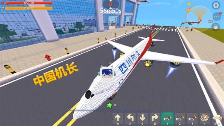 迷你世界《四川8633中国机长》这飞机不太好操控,撞到了一起