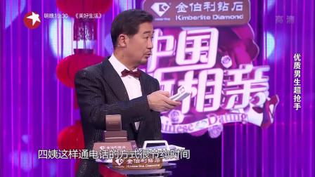 中国新相亲:优质男嘉宾热爱跳拉丁舞,会让自己更成熟!