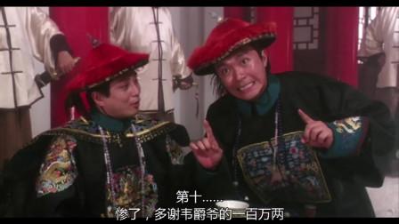 鹿鼎记2:神龙教 周星驰 [粤语版]_1