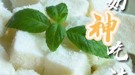夏日清凉美食 冰爽Q嫩的牛奶小方,奶香十足,入口即化,做法超简单。