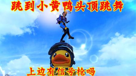 和平精英:挑战直接降落到小黄鸭头顶,还是挺简单的,有信号枪吗