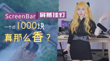 明基ScreenBar屏幕挂灯一个就要近1000块,真的那么香吗?