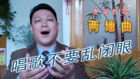 唐渊教唱《两地曲》唱歌不要乱闭眼,该闭眼时才闭眼