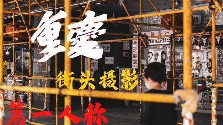 重庆 街拍全记录- 劳动者 - 后浪之下 -第一人称 街拍- 音乐向vlog -
