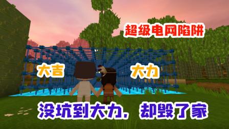 迷你世界:大吉制作围困陷阱,本想困住大力,谁成想自己的家竟然被毁了?