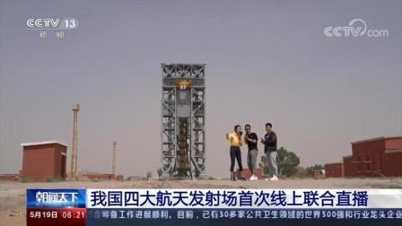 [朝闻天下]我国四大航天发射场首次线上联合直播