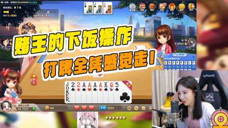 """绝地求生呆妹儿:""""赌王""""的下饭操作!打牌全凭感觉走!"""
