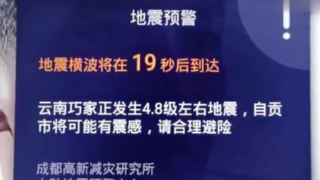 云南发生5.0级地震:居民家中电视弹出预警,倒计时宛如大片场景