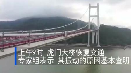 东莞虎门大桥终于恢复交通,听听专家组最后是怎么认定原因的