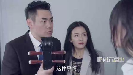 《陈翔六点半》流言蜚语太害人! 未婚女神被同事造谣受尽屈辱!