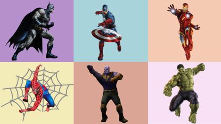 漫威英雄益智动画 认识钢铁侠、绿巨人等6个英雄人物