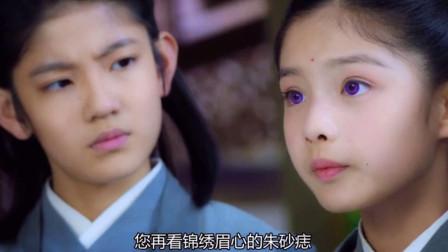小五义结拜,花锦绣因一双紫眼睛惹祸端!