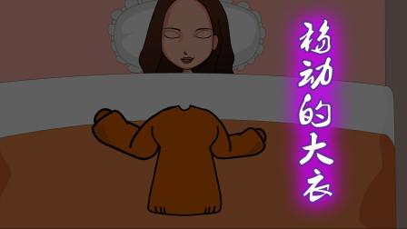 悬疑动画:女子穿上被诅咒的衣服,从此噩运不断,把命都丢了