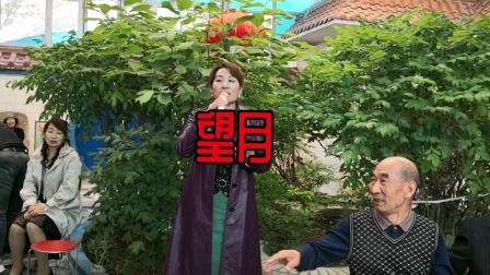 张掖市沙井镇贺云霞演唱《望月》